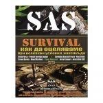SAS Supraviețuire - как да оцеляваме, I част