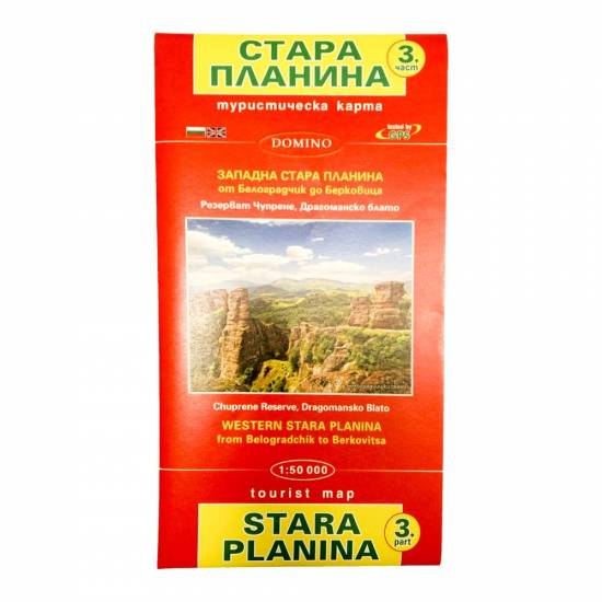 Harta turistica Stara Planina de Vest DOMINO - part 3